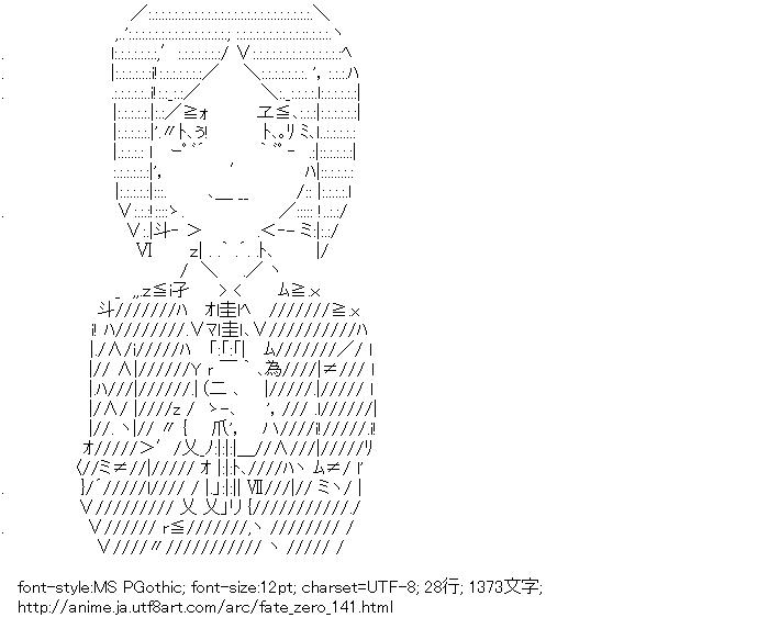 フェイト/ゼロ,ウェイバー・ベルベット