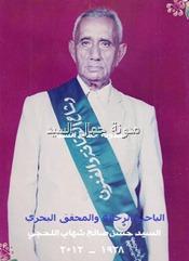 المؤرخ حسن صالح شهاب