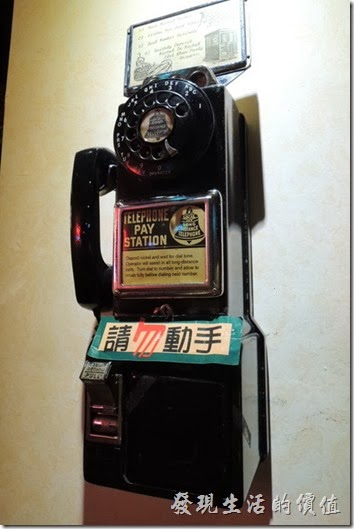 台北-佩斯坦咖啡館。古董轉盤式的電話。