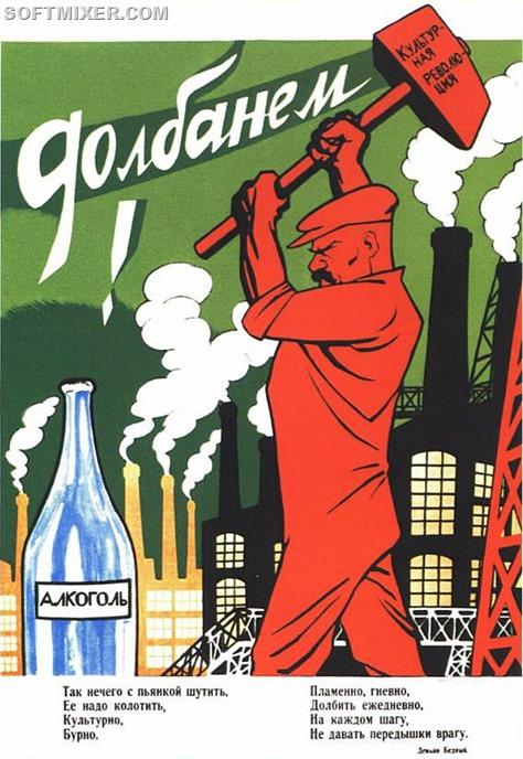 antialkogolnie-plakaty-sssr-5