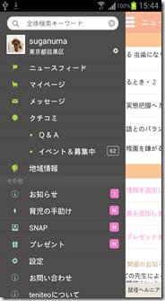 device-2014-04-16-154426