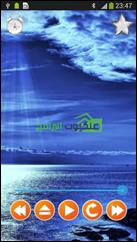 خلفية البحر مع أصوات الأمواج والشاطىء مع تطبيق علاج الأرق والإسترخاء للأندرويد  Nature Sounds Relax