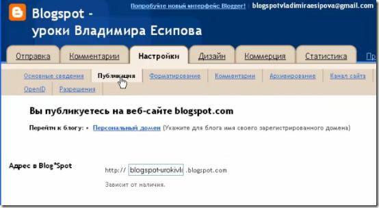 настроить блог - публикация