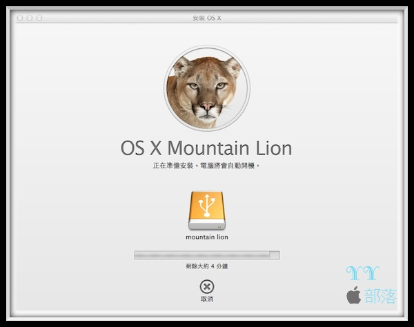 Mountainlion 00
