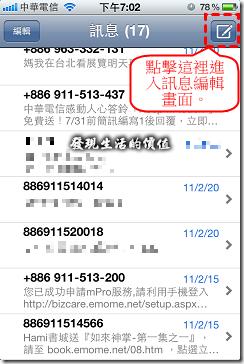 iPhone4,MMS簡訊