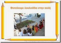 Οι δημιουργίες μας (Τάξη Α1) (21)