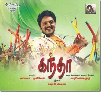 Kandha-Mp3-Songs-2010[1]