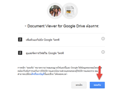 อ่าน e-book บน Google Drive