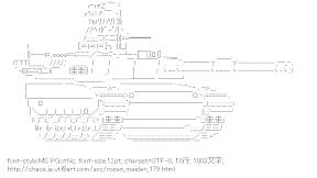 [AA]真紅 戦車 (ローゼンメイデン)