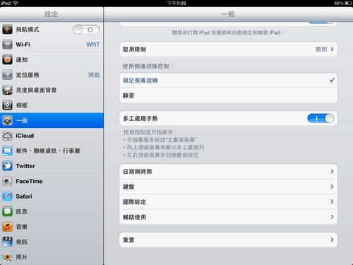 iPad iOS 5 -01