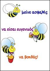 κανονες μέλισσες
