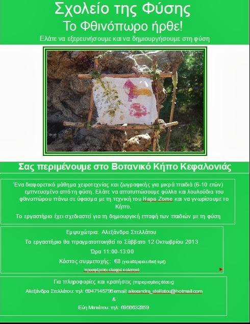 Εξερεύνηση και δημιουργικό παιχνίδι στο Βοτανικό Κήπο Κεφαλονιάς