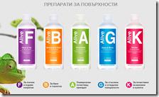 Alive Колекция препарати за повърхности (Alive A, B, G, F, K)