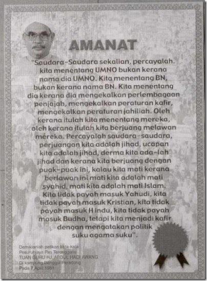 Amanat Hadi 1981