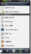 HTC Like 02