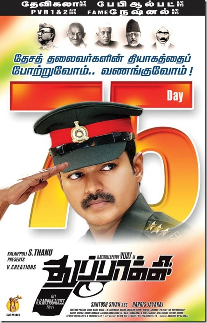 Thuppaki-75th-Day-Poster-600x937