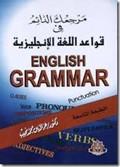 مرجعك الدائم فى قواعد اللغة الانجليزية