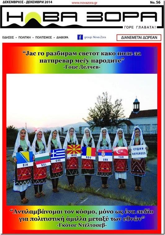 Κυκλοφόρησε το φύλλο Δεκεμβρίου 2014 της Νόβα Ζόρα.