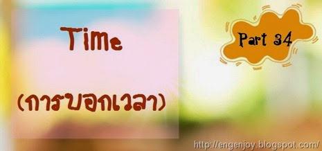 Time_บอกเวลาภาษาอังกฤษ