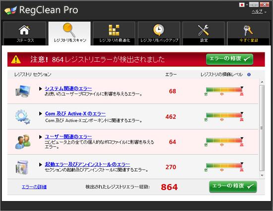 regclean-pro-02.png