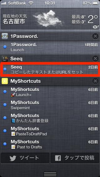 Seeq 1Password 04