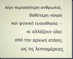 pikionis quote