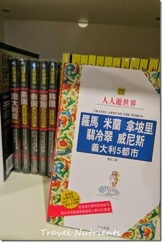 流浪ING旅遊書店 (46)
