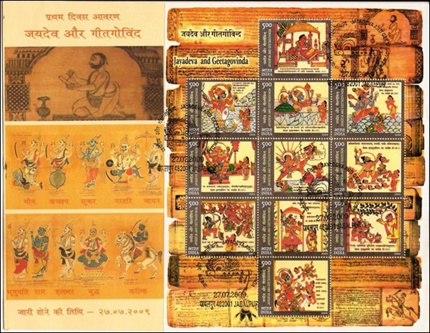 (71)27 July 2009Jayadeva & Geetagovinda (Private cover)
