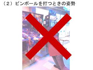 20121118_pinball_slid23.jpg