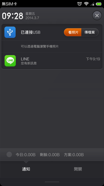 Screenshot 2014 03 07 21 28 58