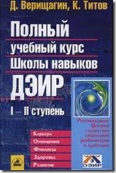 книга ДЭИР- Учебник 1 и 2 ступени