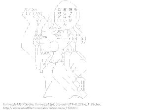 [AA]Marui Mitsuba (Mitsudomoe)