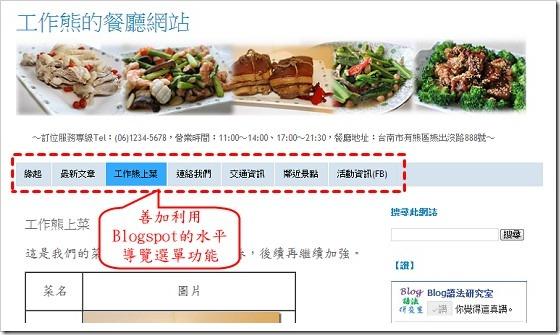 餐廳官網水平導覽選單