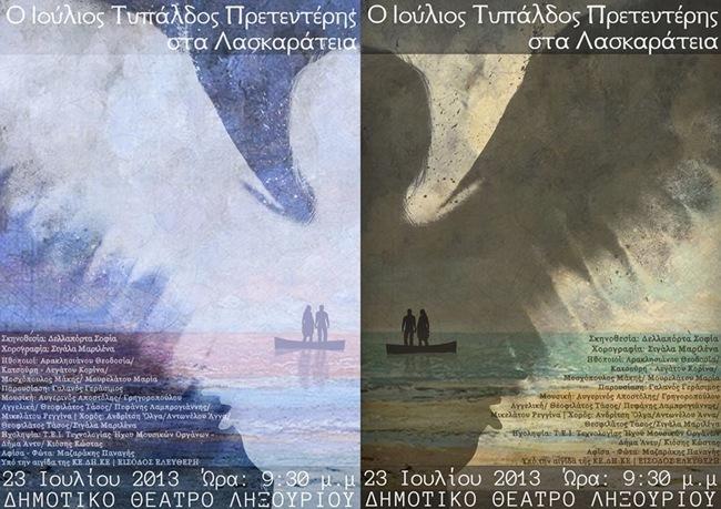 Αφιέρωμα στον Ιούλιο Τυπάλδο Πρετεντέρη στο Ληξούρι (23.7.2013)
