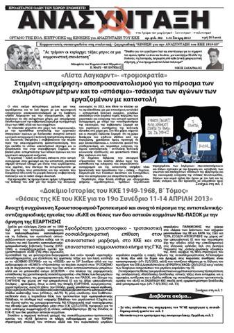 anasintaxi20130101