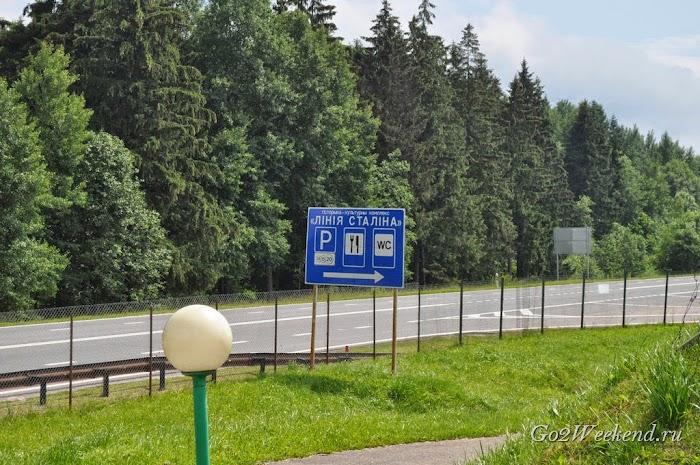 Minsk_Linia_Stalina