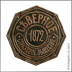 А.13-18   Фасадная доска  «Северное страховое общество. 1872».  Жесть, 287 х 285 мм.  Начало XX в. Ч.с.