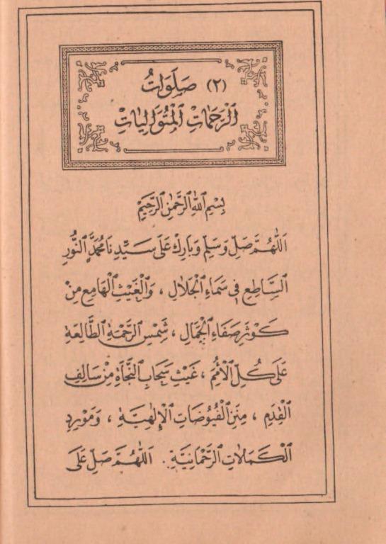 salawate rahamate_صفحة_1