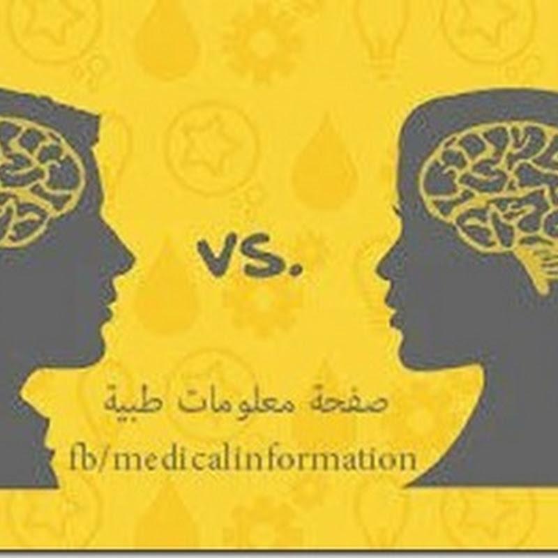 مقالة مميزة عن : الاختلافات بين عقل الرجل وعقل المرأة