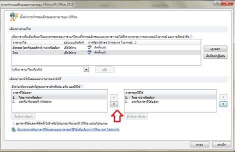 วิธีการตั้งค่าภาษาไทยให้ word powerpoint excel 2010