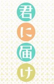 Kimi ni Todoke logo/title