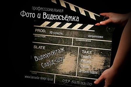Видео Фотосъёмка в Днепропетровске