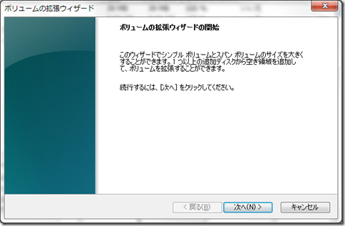 win7-disk-07