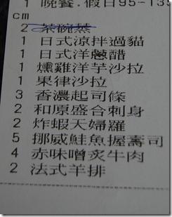 2012-11-11 老婆生日-和原 003