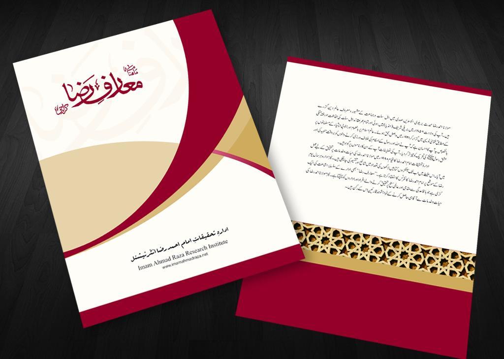 Monthly Marif-e Raza 2012 Title.jpg