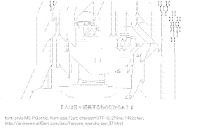 [AA]Kuko (Haiyore! Nyaruko-san)