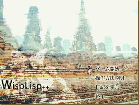 WispLisp   タイトル
