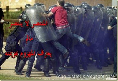 Egyptian-man-police