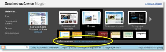 изменения в дизайне блога на BlogSpot всегда можно отменить!!!