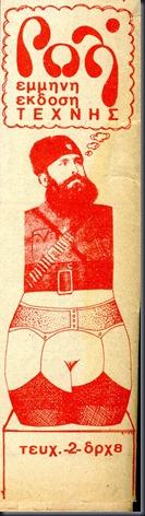9.2. Hlias Politis EX ROH NO2 1973